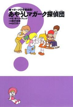 マガーク少年探偵団!(4) あやうしマガーク探偵団