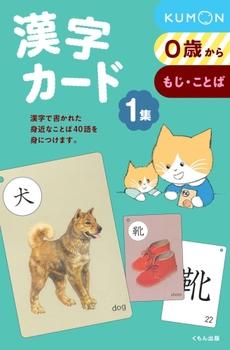 漢字カード 1集(新装版)