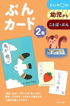 ぶんカード 2集(新装版)