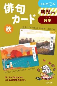 俳句カード 秋(新装版)