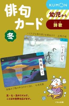 俳句カード 冬(新装版)