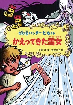 妖怪ハンター・ヒカル(3) かえってきた雪女