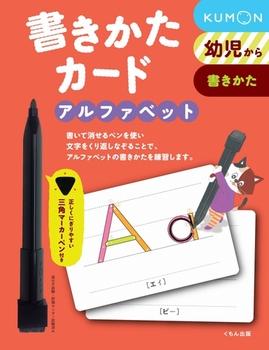 書きかたカード アルファベット(新装版)