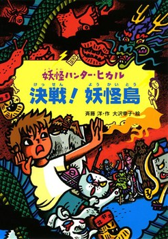 妖怪ハンター・ヒカル(5) 決戦!妖怪島