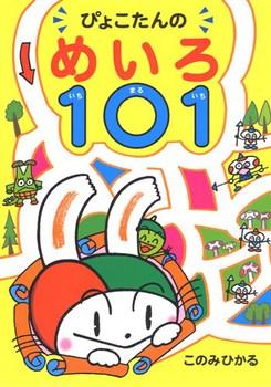 ぴょこたんのめいろ101(いちまるいち)
