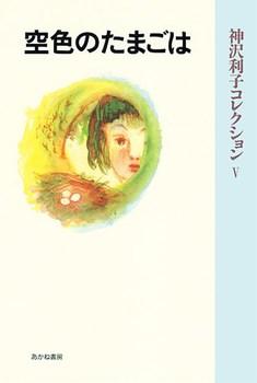 神沢利子コレクション・普及版(5) 空色のたまごは