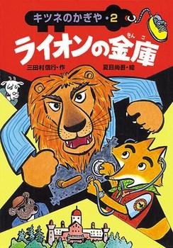 キツネのかぎや(2) ライオンの金庫