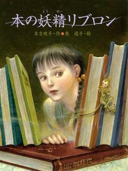 本の妖精 リブロン