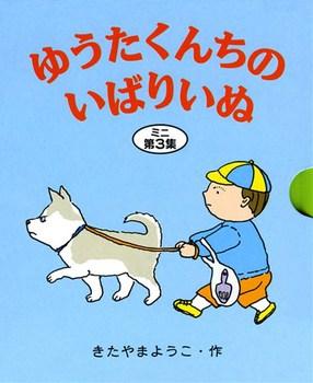 ゆうたくんちのいばりいぬミニ第3集(3冊セット)