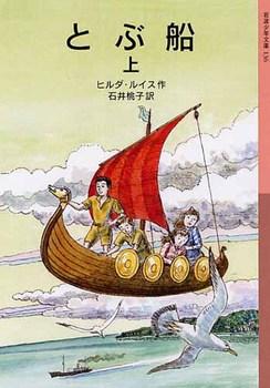 岩波少年文庫 とぶ船(上)
