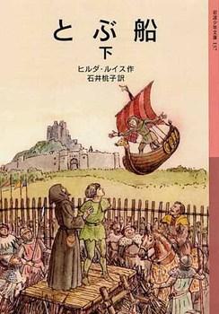 岩波少年文庫 とぶ船 (下)