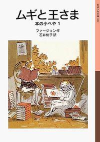 岩波少年文庫 ムギと王さま 本の小べや1