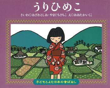子どもとよむ日本の昔ばなし15 うりひめこ