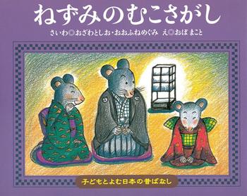 子どもとよむ日本の昔ばなし18 ねずみのむこさがし