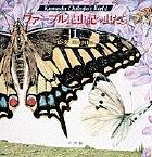 ファーブル昆虫記の虫たち(1)