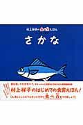 さかな (村上祥子の食べ力えほん はじめての食育)