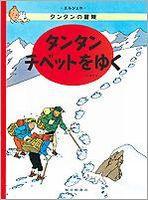 タンタンの冒険 タンタン チベットをゆく