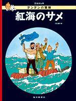 タンタンの冒険 紅海のサメ