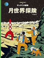 タンタンの冒険 月世界探険