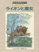 スペシャル エディション ナルニア国ものがたり1  ライオンと魔女
