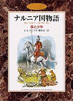 カラー版 ナルニア国物語5 馬と少年