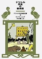 ドリトル先生の郵便局【ドリトル先生物語全集(3)】