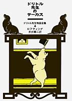 ドリトル先生のサーカス【ドリトル先生物語全集(4)】