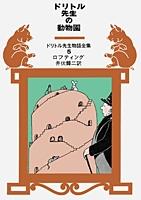 ドリトル先生の動物園【ドリトル先生物語全集(5)】