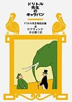 ドリトル先生のキャラバン【ドリトル先生物語全集(6)】