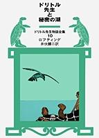 ドリトル先生と秘密の湖【ドリトル先生物語全集(10)】
