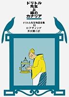 ドリトル先生と緑のカナリア【ドリトル先生物語全集(11)】