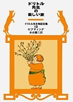 ドリトル先生の楽しい家【ドリトル先生物語全集(12)】
