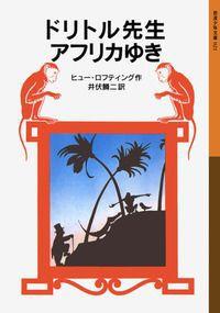 岩波少年文庫 ドリトル先生物語1 ドリトル先生アフリカゆき