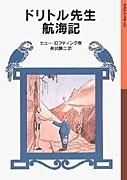 岩波少年文庫 ドリトル先生物語2 ドリトル先生航海記