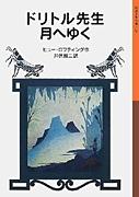 岩波少年文庫 ドリトル先生物語8 ドリトル先生月へゆく