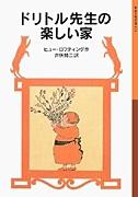 岩波少年文庫 ドリトル先生物語13 ドリトル先生の楽しい家