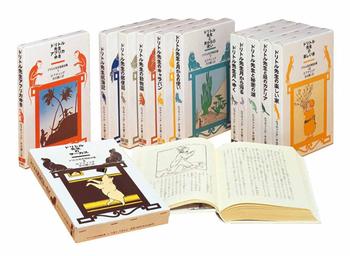 ドリトル先生物語全集  全12冊セット