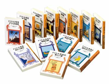 岩波少年文庫 ドリトル先生物語  全13冊セット