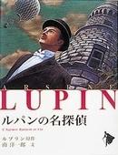 ルパンの名探偵