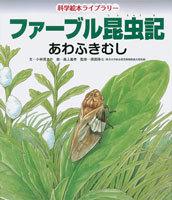 ファーブル昆虫記 あわふきむし