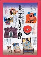 日本・世界のおはなし101話(チャイルド本社刊)
