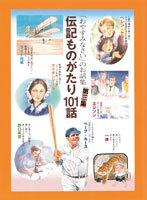 伝記ものがたり101話(チャイルド本社刊)