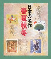 日本の名作春夏秋冬(チャイルド本社刊)