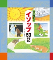 読み聞かせイソップ50話(チャイルド本社刊)