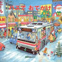 大きな大きな絵本 バスでおでかけ(チャイルド本社刊)