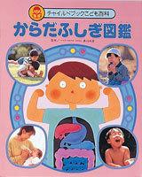 からだふしぎ図鑑(チャイルド本社刊)
