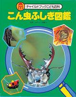 こん虫ふしぎ図鑑(チャイルド本社刊)