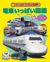 電車いっぱい図鑑 いろいろ400(チャイルド本社刊)