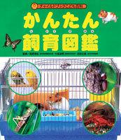かんたん飼育図鑑(チャイルド本社刊)
