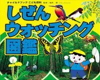 しぜんウォッチング図鑑(チャイルド本社刊)